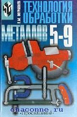 Технология обработки металлов 5-9 кл. Учебник