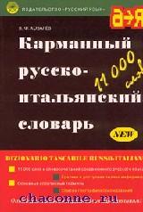 Карманный русско-итальянский словарь 11 000 слов