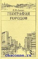 География городов