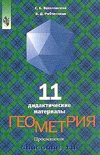 Дидактические материалы по геометрии 11 кл к учебнику Погорелова