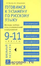 Готовимся к экзаменам по русскому языку 9-11 кл