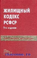 Жилищный кодекс с постатейными материалами