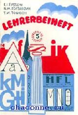 Книга для учителя 5 кл. Немецкий язык