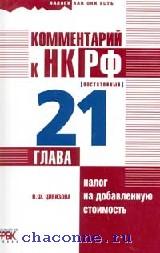 Комментарий к главе 21 налогового кодекса РФ. НДС