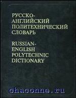 Русско-английский политехнический словарь 90 000 терминов