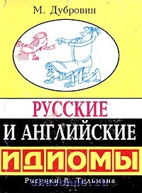 Русские и английские идиомы