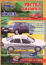 Руководство Opel Vectra & Calibra с 88-95 г. (бензин + дизель + турбодизель)