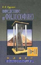 Введение в философию 10-11 кл