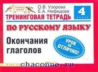 Тренинговая тетрадь по русскому языку 4 кл. Окончания глаголов