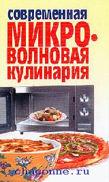 Современная микроволновая кулинария