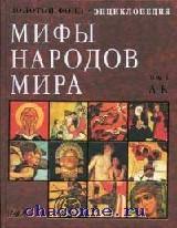 Мифы народов мира в 2х томах
