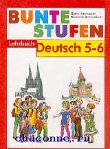 Разноцветные ступеньки 5-6 кл.Немецкий язык.Учебник
