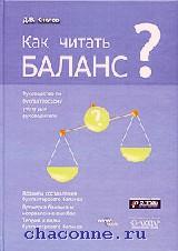 Как читать баланс