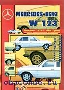 Руководство Mercedes W-123 c 76-84 г.(бензин + дизель)