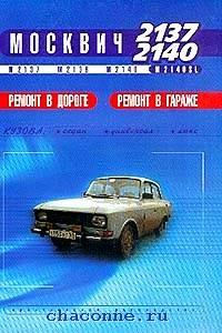 Руководство Москвич 2137-2140