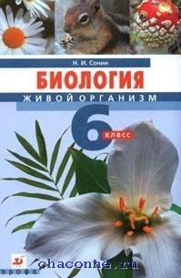 Биология 6 кл. Живой организм. Учебник