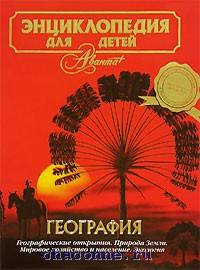 География. Энциклопедия для детей том 3й
