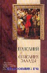 Описание Эллады в 2х томах