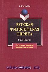 Русская философская лирика