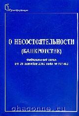 Федеральный закон о несостоятельности (банкротстве) 26.10.02