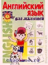 Английский язык для малышей. Домашние животные. Мой дом