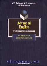 Учебник английского языка для гуманитарных факультетов ВУЗов. Advanced English