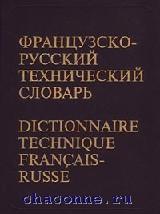 Французско-русский технический словарь 80 000 терминов