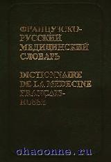 Французско-русский медицинский словарь 56 000 терминов