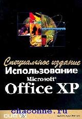 Использование Office XP