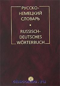 Русско-немецкий словарь 150 000 слов