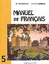 Французский язык 5 кл. Учебник