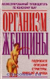 Организм женщины