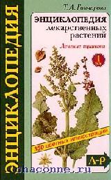 Энциклопедия лекарственных растений в 2х томах