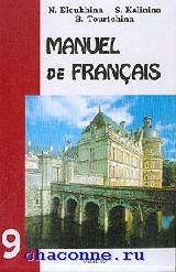Французский язык 9 кл. Учебник