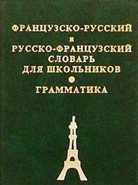 Французско-русский, русско-французский словарь для школьников. Грамматическое приложение