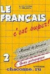 Твой друг французский язык 2 кл. Творческая тетрадь