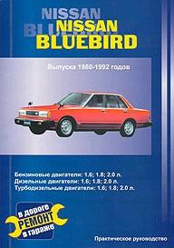 Руководство Nissan Bluebird с 80-92 г.(бензин + дизель + турбодизель)