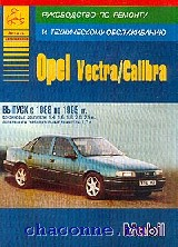 Руководство Opel Vectra & Calibra c 88-95 г.(бензин + дизель)