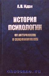 История психологии.От античности к современности