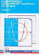 Разноуровневые дидактические материалы по алгебре 8 кл