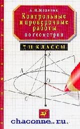 Контрольные и проверочные работы по геометрии 7-11 кл