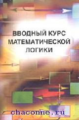Вводный курс математической логики