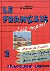 Твой друг французский язык 2 кл. Учебник