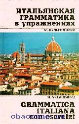 Итальянская грамматика в упражнениях