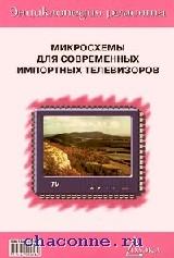 Микросхемы для современных импортных ТВ-2 Энциклопедия ремонта 4