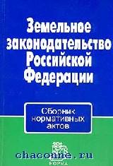 Земельное законодательство РФ