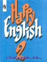 Счастливый английский 7 кл. Учебник