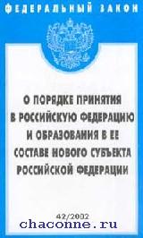 Федеральный закон о порядке принятия в РФ и образовании в ее сост