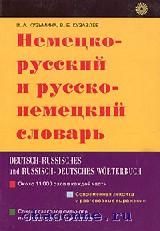 Немецко-русский, русско-немецкий словарь 22 000 слов