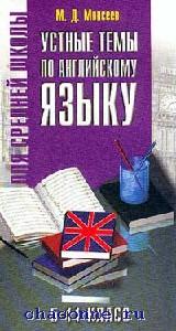 Устные темы по английскому языку 5-11 кл